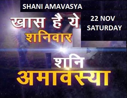 Shani Amavasya 2014